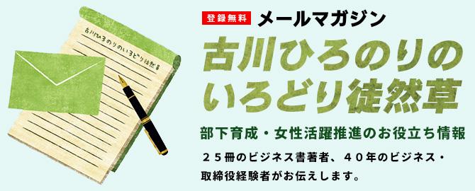 「古川裕倫のいろどり徒然草」女性活躍推進のお役立ち情報をお届けします